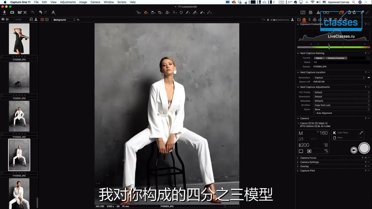 摄影教程_Alexander Talyuka 如何教模特10分钟内摆姿造型引导教程-中文字幕 摄影教程 _预览图9