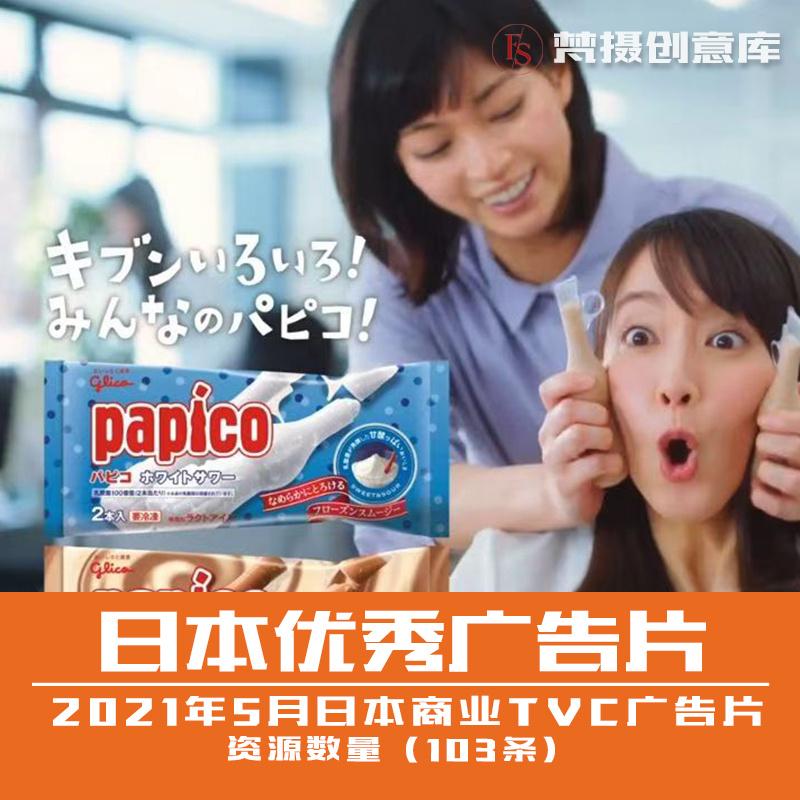 2021日本高清广告5月