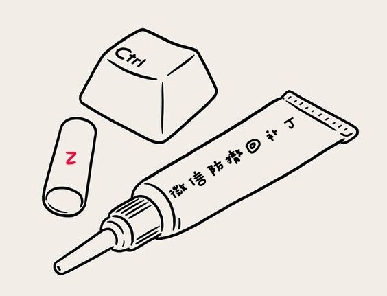 微信Mac/PC防撤回补丁