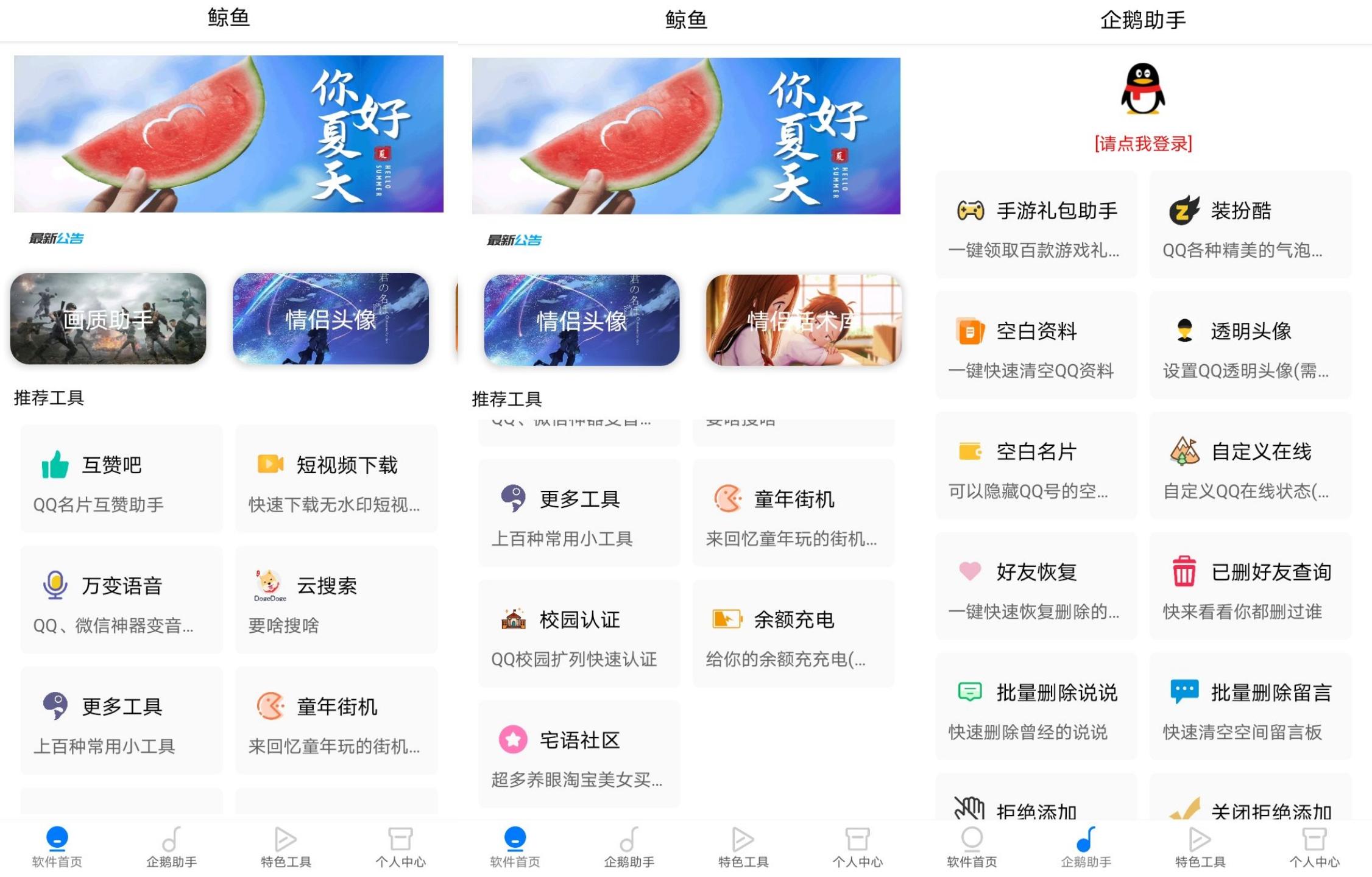 鲸鱼app