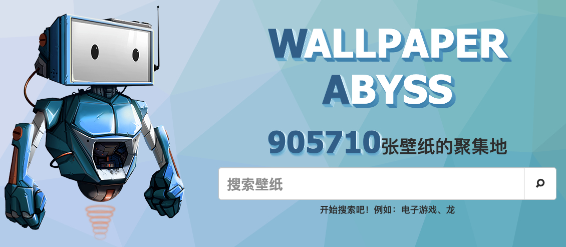 Wallpaper abyss