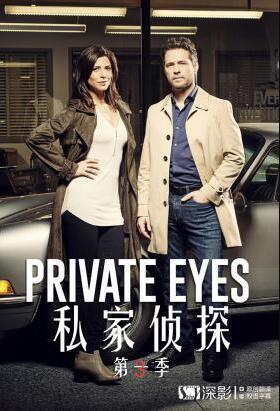 私家侦探第三季