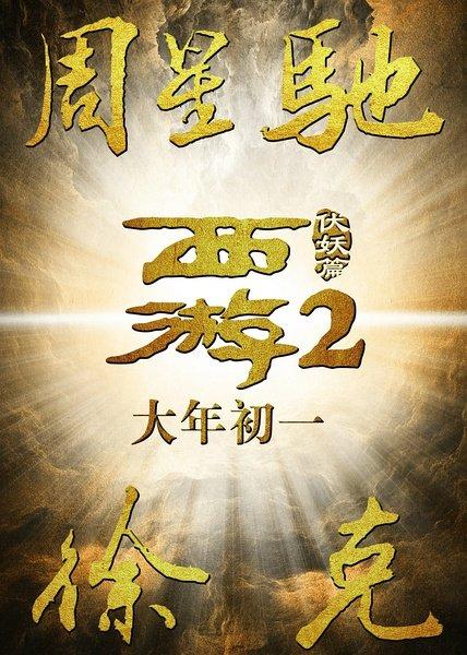 西游伏妖篇/西游降魔篇2/西游·降魔篇2/西游·降魔2