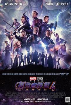 復仇者聯盟4:終局之戰 Avengers: Endgame