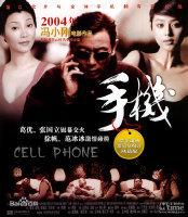 手機2003