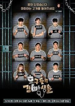 傻瓜们的监狱生活