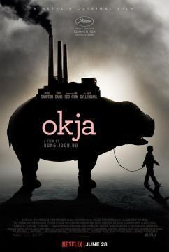 玉子/Okja