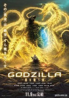 哥斯拉:噬星者 GODZILLA 星を喰う者