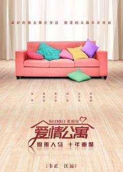 愛情公寓電影