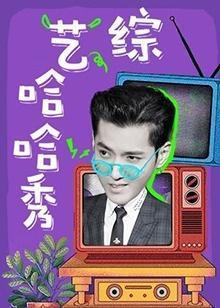 綜藝哈哈秀 2018