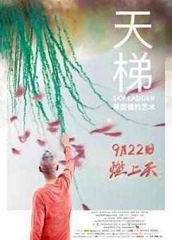 天梯:蔡國強的藝術