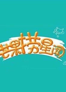 芒果撈星聞 2017