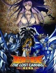 圣斗士星矢冥王神话