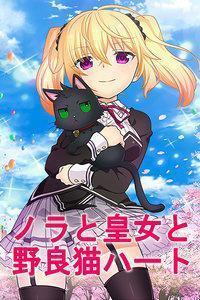 野良和皇女和流浪猫之心