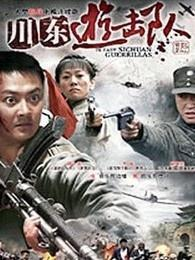 川东游击队