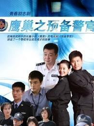 鷹巢之預備警官
