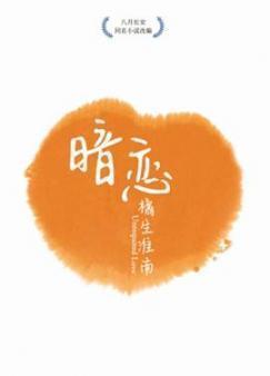 暗戀 橘生淮南