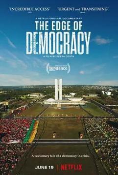 民主的邊緣