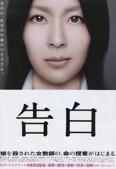 告白2010