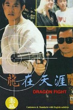 龍在天涯1989