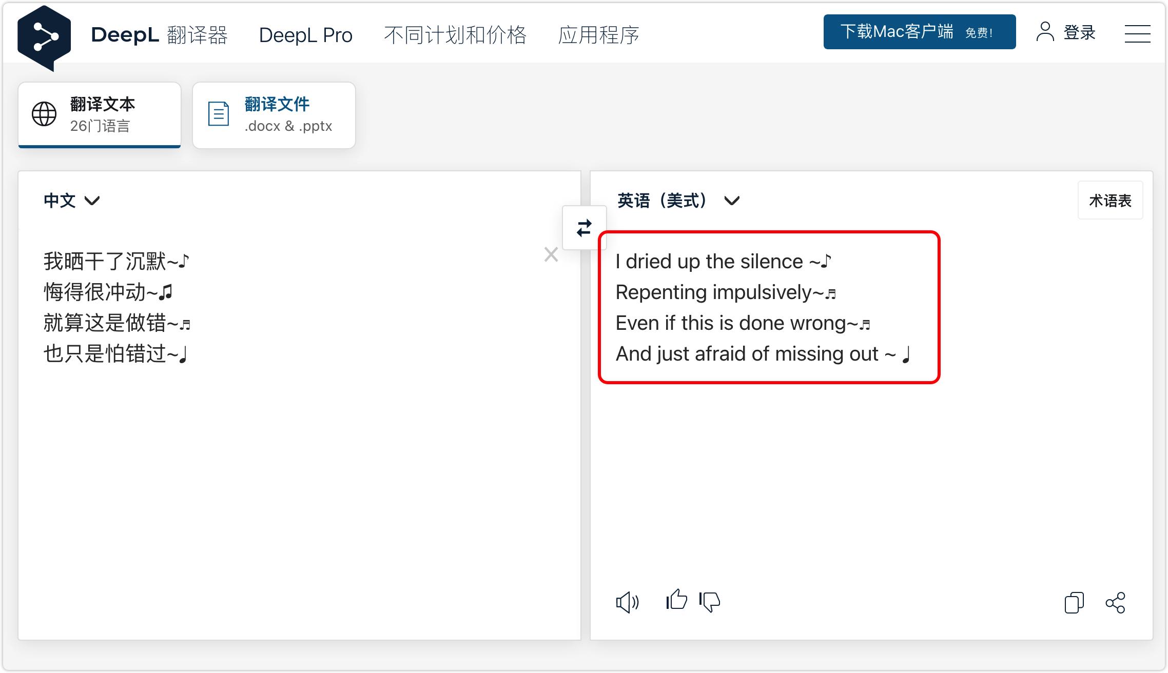 i11_翻译网站DeepL