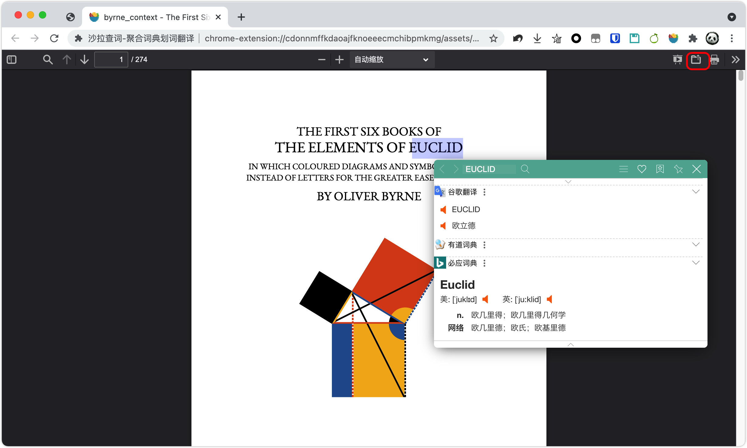 i11_PDF阅读器2