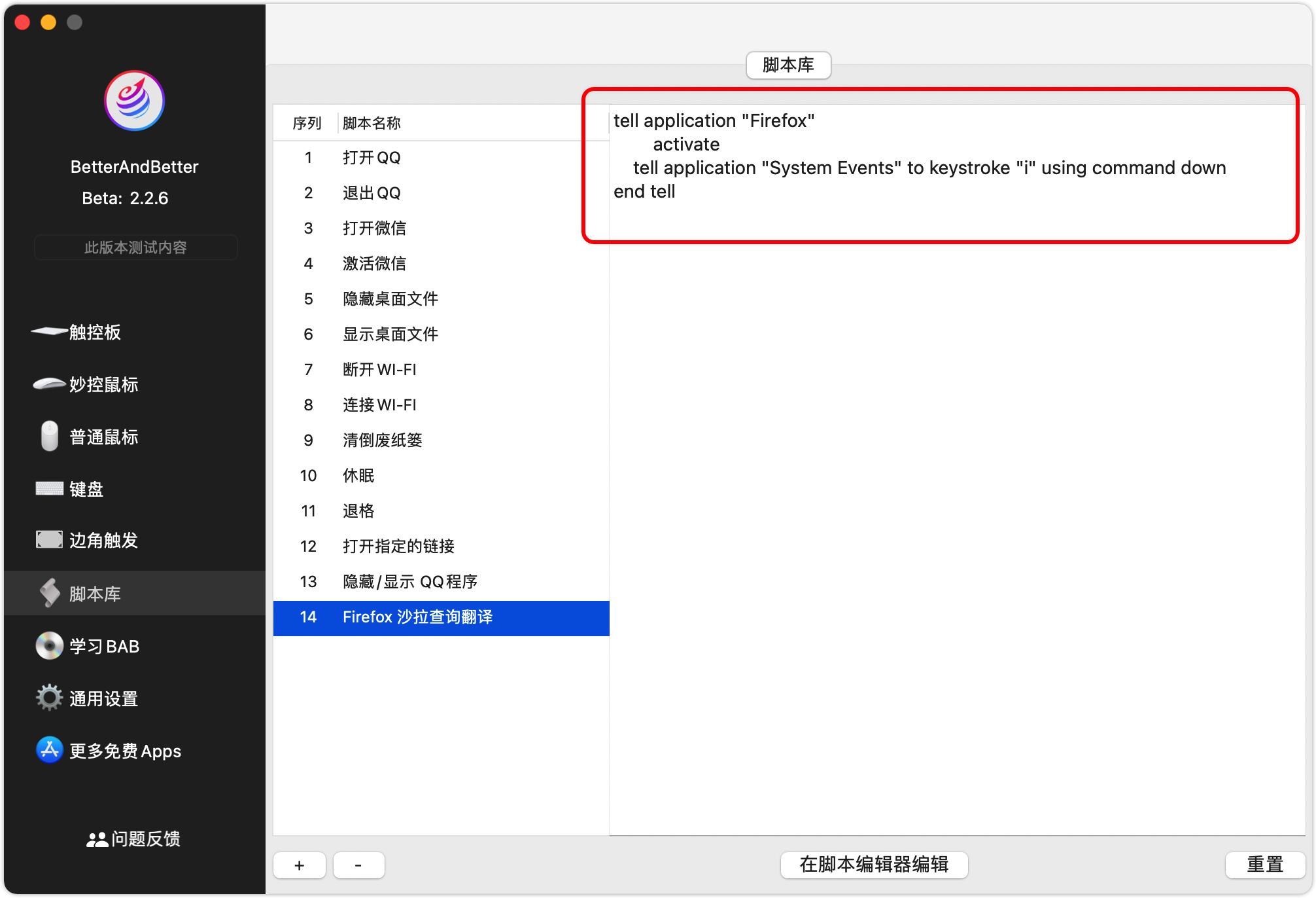 i11_Mac快捷键