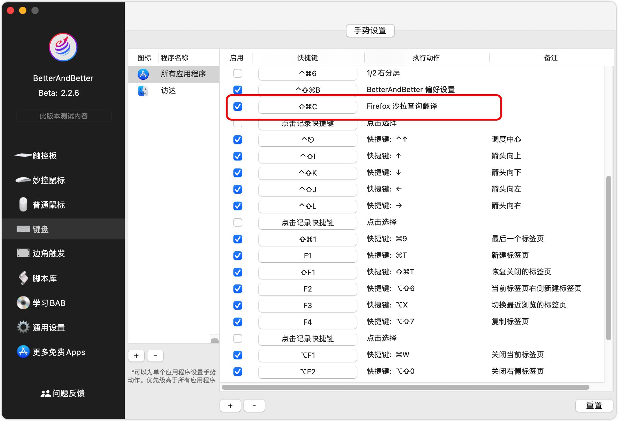 i11_Mac快捷键2