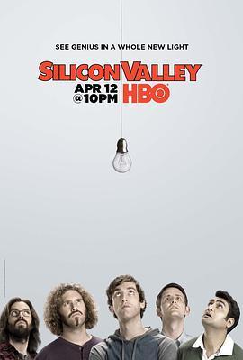 硅谷第二季