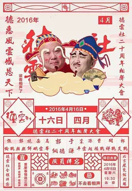 德云社成立20周年慶典