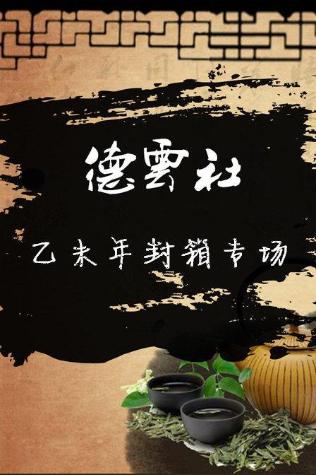 德云社乙未年封箱專場