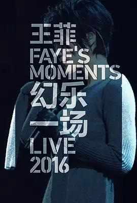 王菲:幻樂一場演唱會