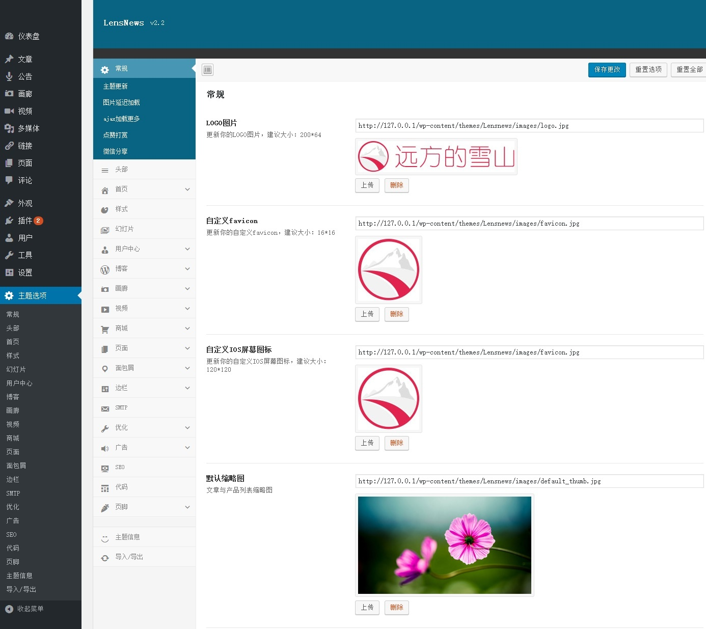WordPress多功能新聞積分商城主題LensNews2.2