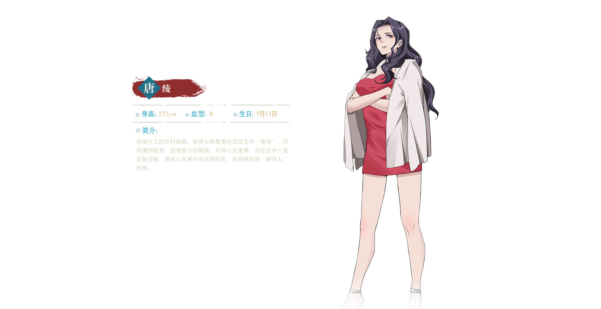 秦侠动画人物剧情设定介绍