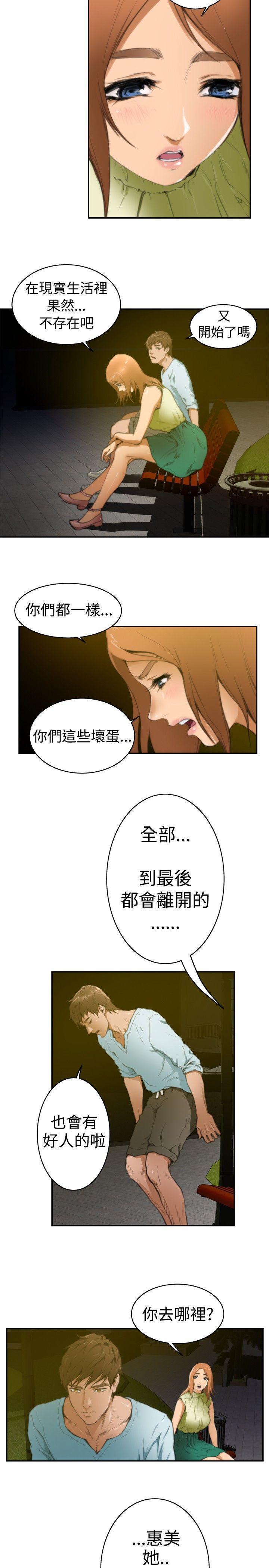 韩漫漫画H-Mate在线观看