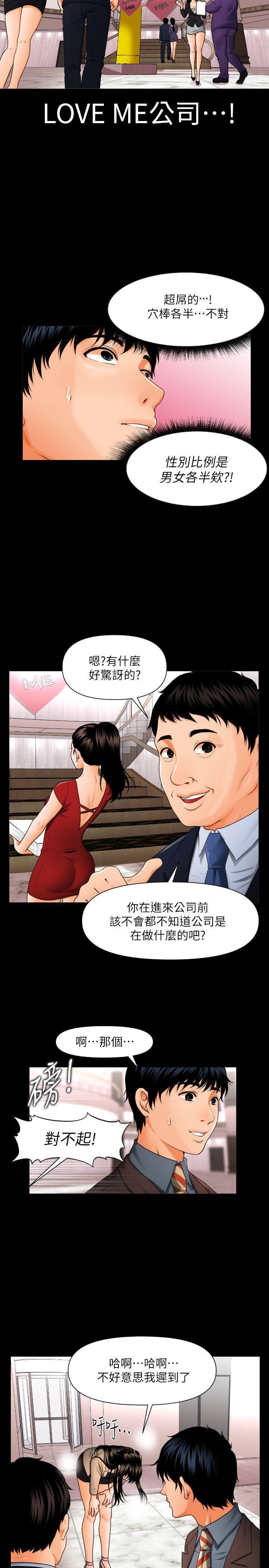 无删减韩漫秘书的潜规则下载