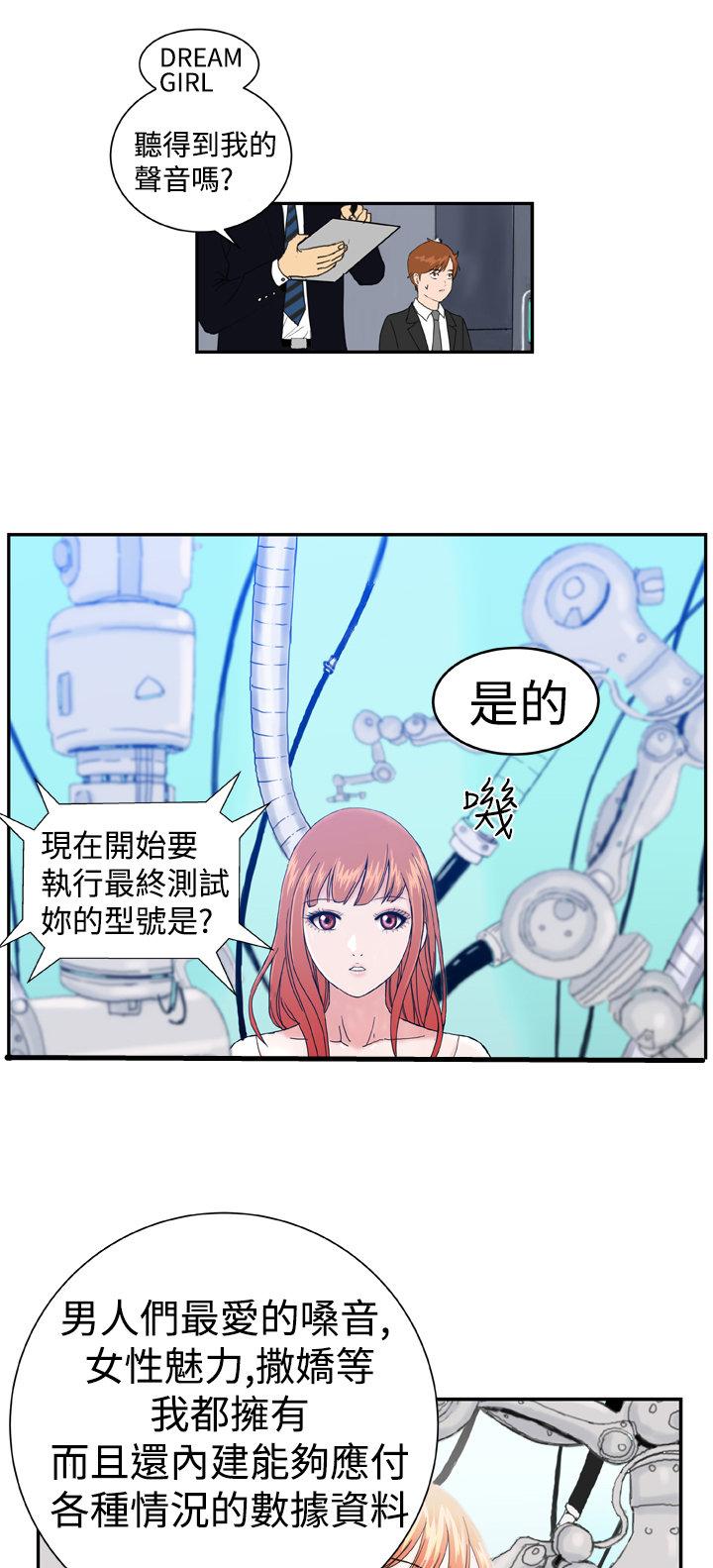 韩漫Dream girl/机器女友极品韩漫网