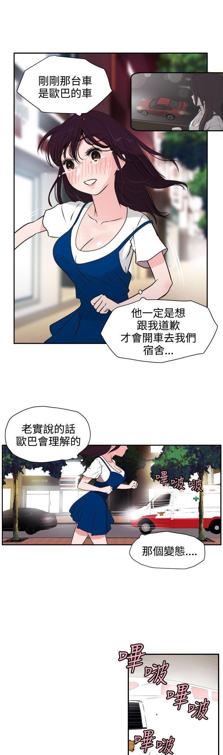 韩漫欲求王(电击少年)九九漫画网