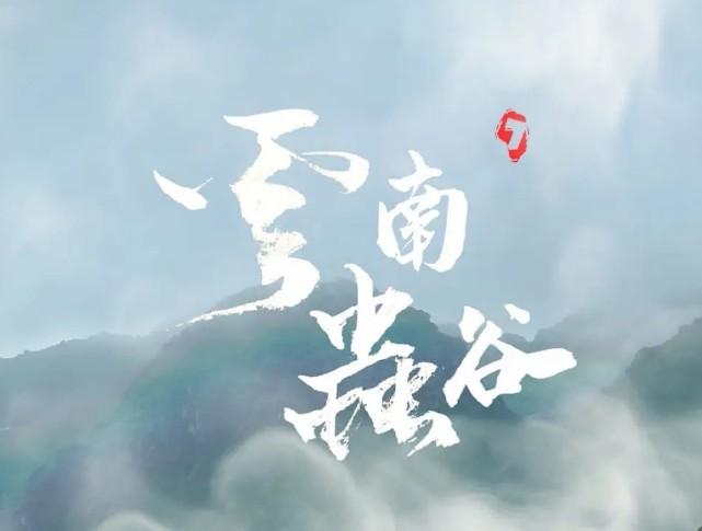 (云南虫谷)百度云无删减【完整HD1080p/MP4中字】云网盘