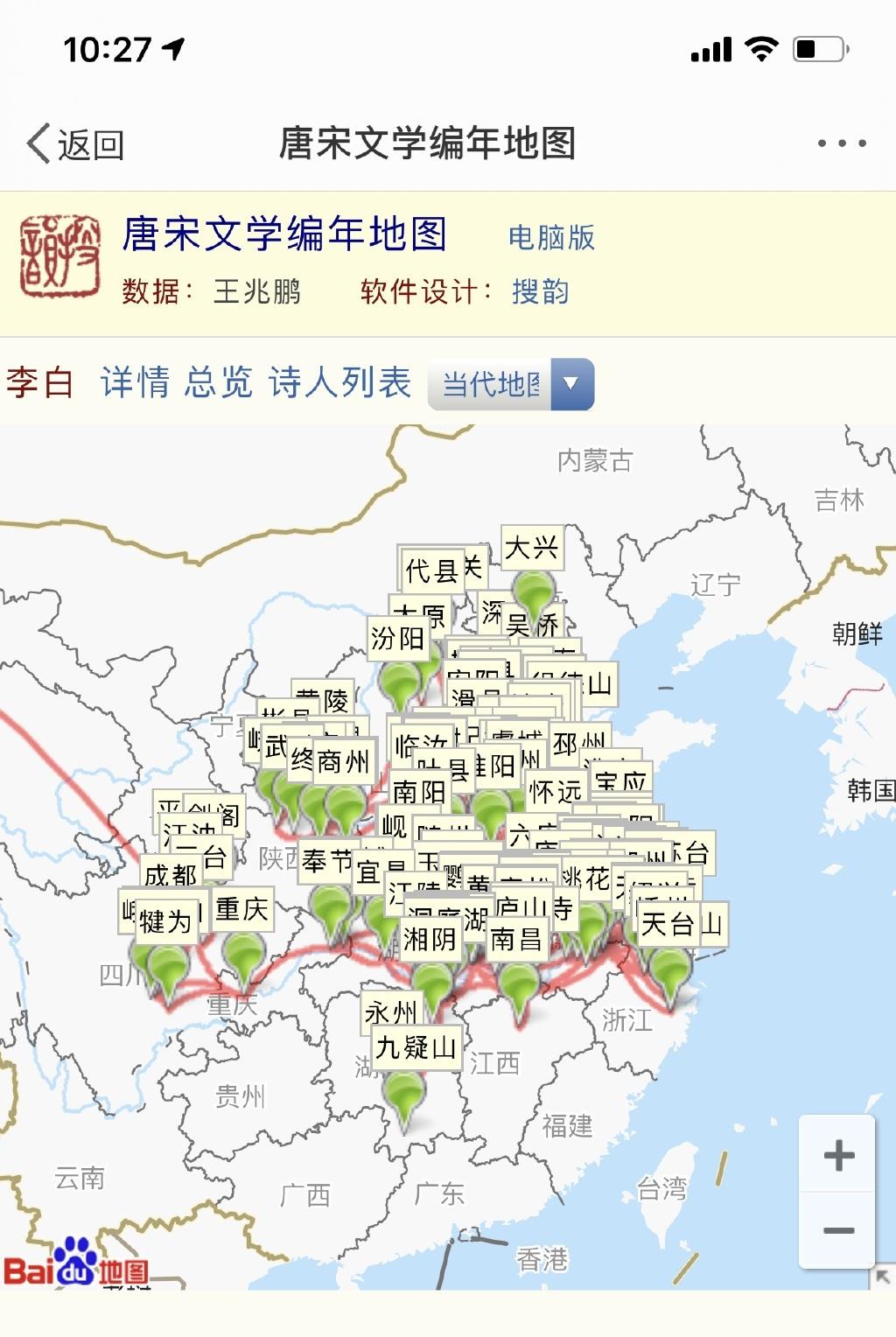 唐宋文学编年地图 李白好忙,怪不得打野这么厉害 涨姿势 第1张