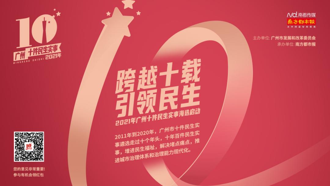 [微信红包活动]广州十件民生实事征选抽1万个微信红包