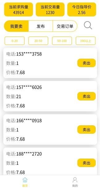 音恋APP下载,新出挖矿的平台一币7.6元 第3张