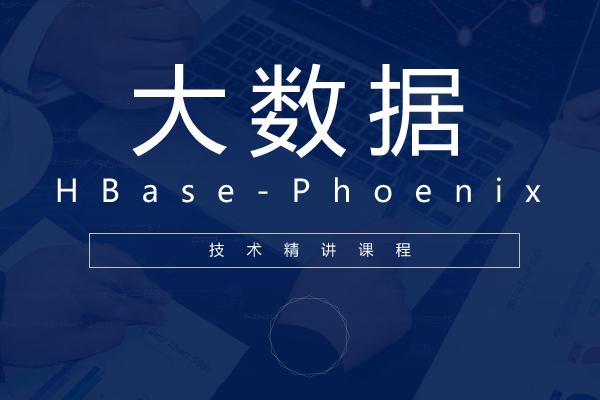 大数据 HBase-Phoenix 技术精讲课程分享