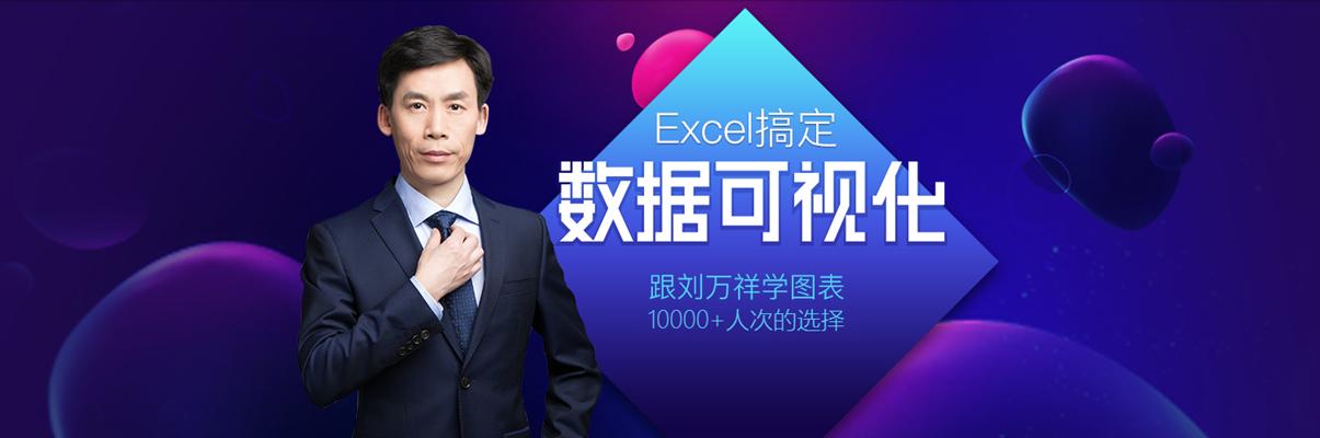 网易云课堂 刘万祥 Excel 全套课程