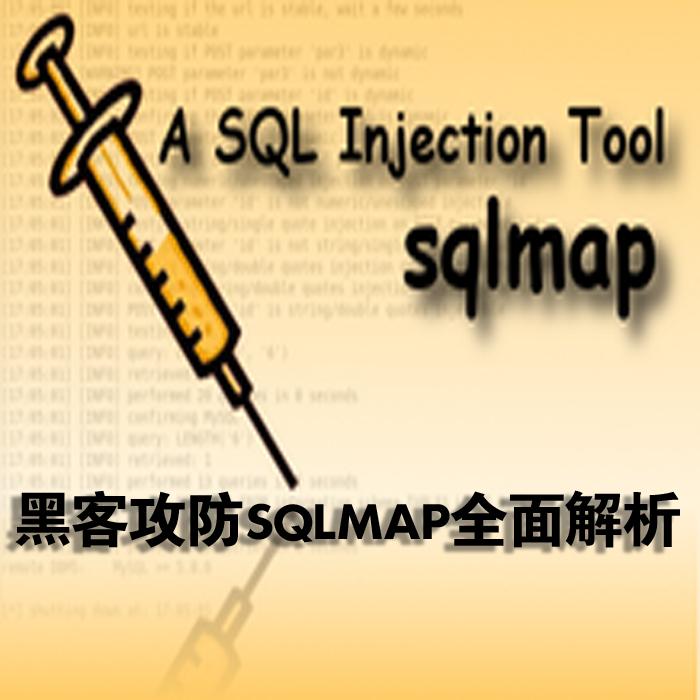 黑客攻防 SQLMAP 实战篇课程