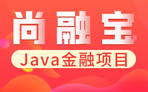 尚硅谷 Java 尚融宝项目课程