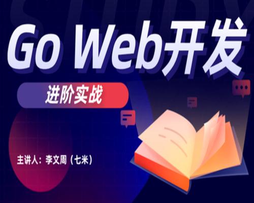 Go Web 开发进阶项目实战课程