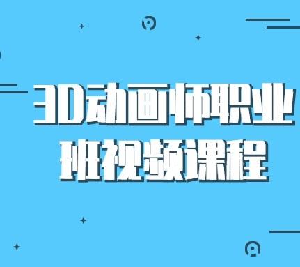 3D 动画师职业班视频课程