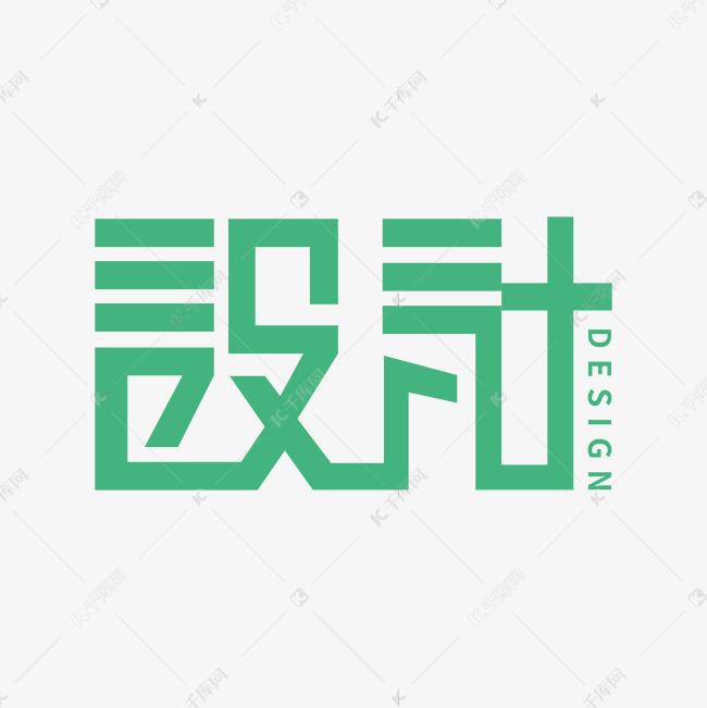 字体设计从生活创意到逻辑实践课程