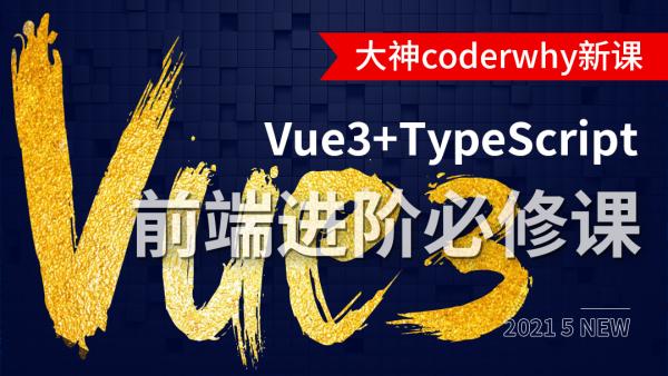 深入 Vue3 + TypeScript 技术栈课程